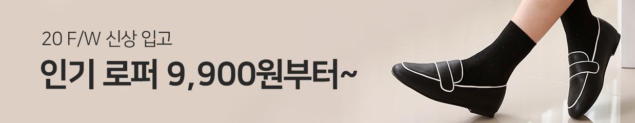 인기 로퍼 9,900~
