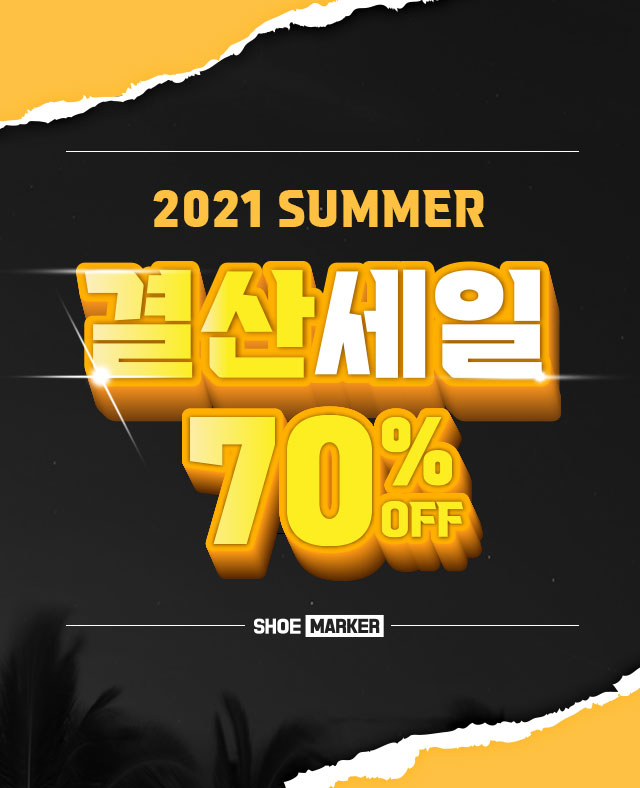 2021 SUMMER 결산세일