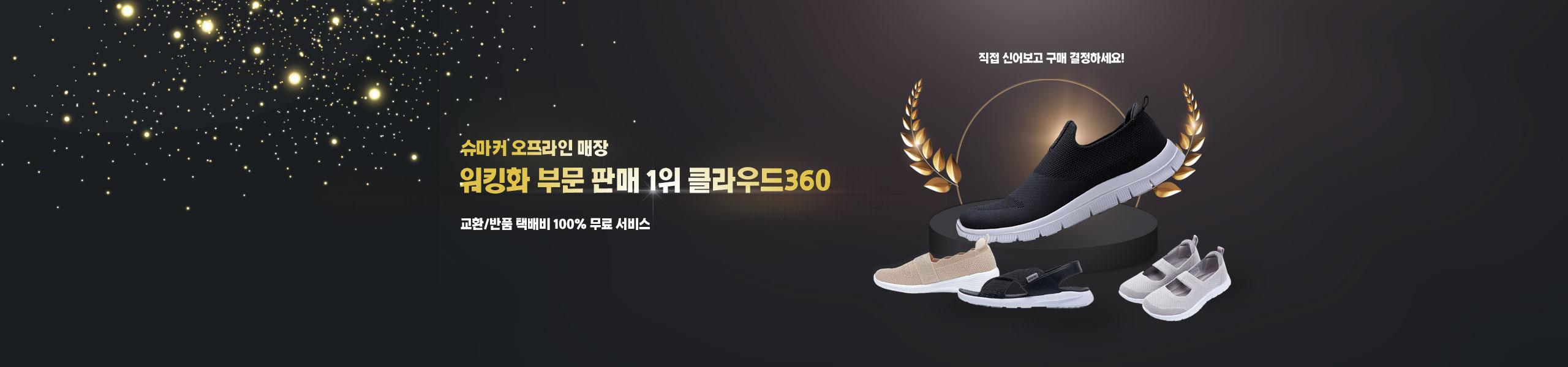 판매1위 클라우드360