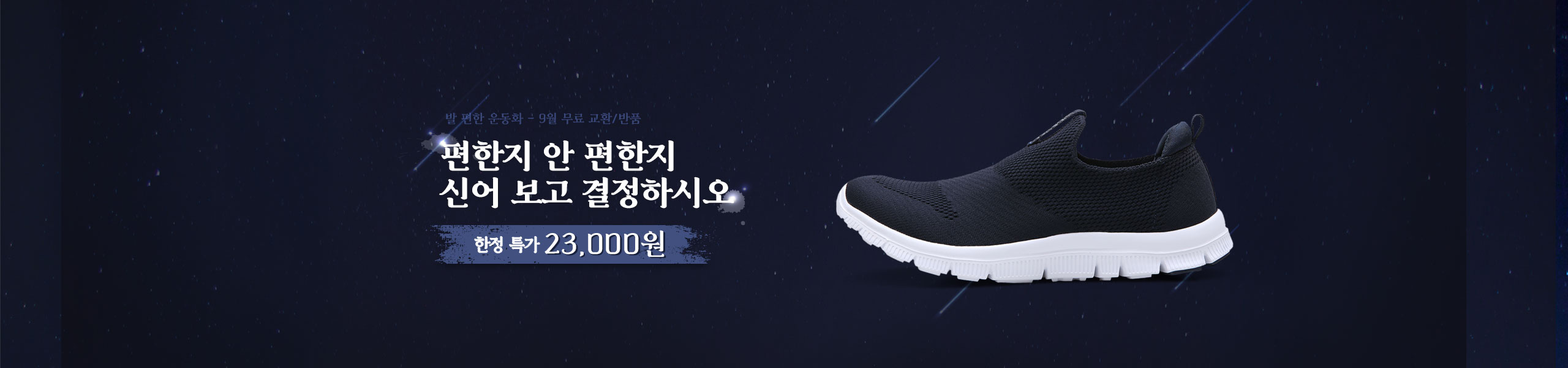 발편한 신발 클라우드 360