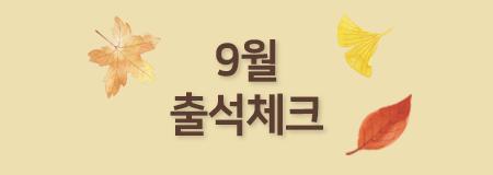 9월 출석체크