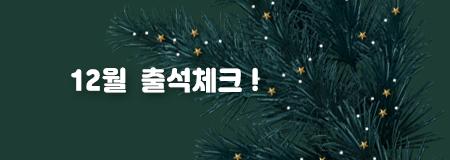 12월 출석체크